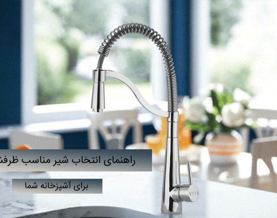 ظرفشویی-مناسب-آشپزخانخ